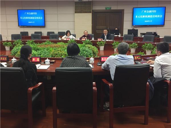 自治区高级法院与多部门联合召开广西金融纠纷多元化解机制建设座谈会