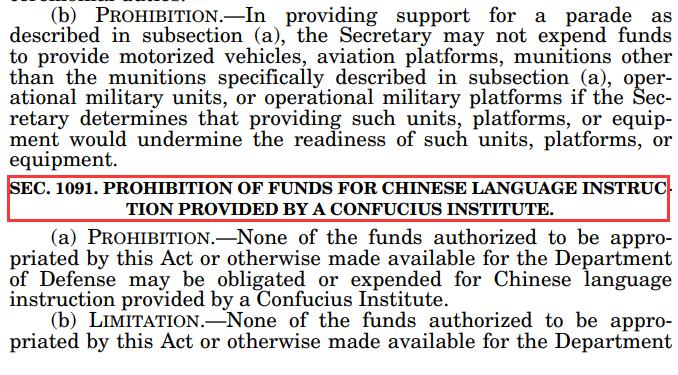 图自2019财年国防授权法案