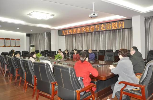 九江外国语学校开展春节慰问活动