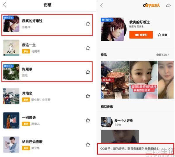 传快手与腾讯音乐达成超大规模版权合作