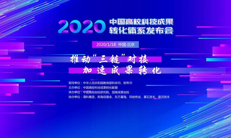 """中国高校科技成果转化联盟昨日正式成立,""""科转云""""正式发布,建立100亿创投基金"""