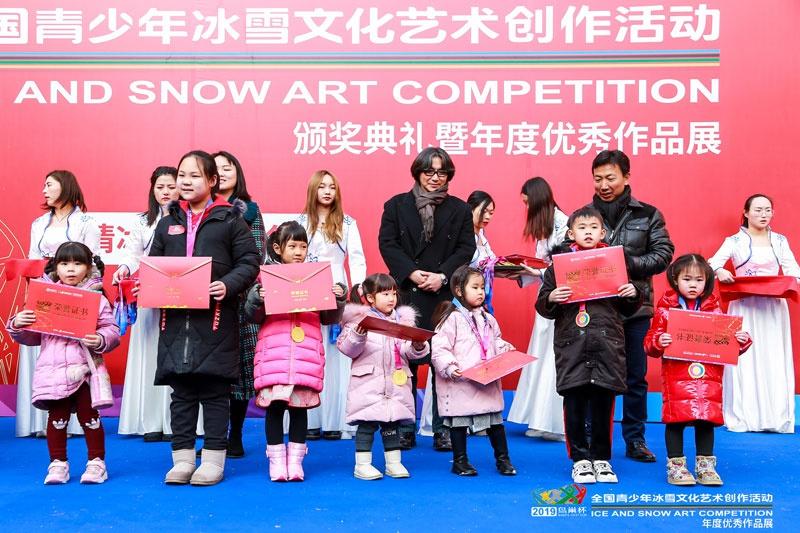"""2019""""鸟巢杯""""全国青少年冰雪文化艺术创作活动颁奖盛典在京举行"""