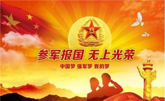 上海举行征兵工作电视电话会议,全市一年两征,分别从2月15日、8月15日全面展开