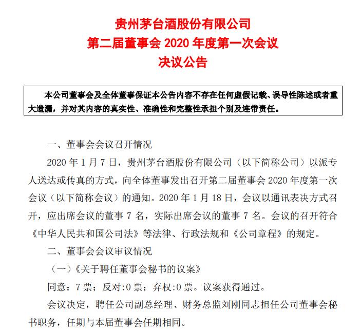 刘刚正式出任贵州茅台董秘,前董秘樊宁屏任职近20年图片