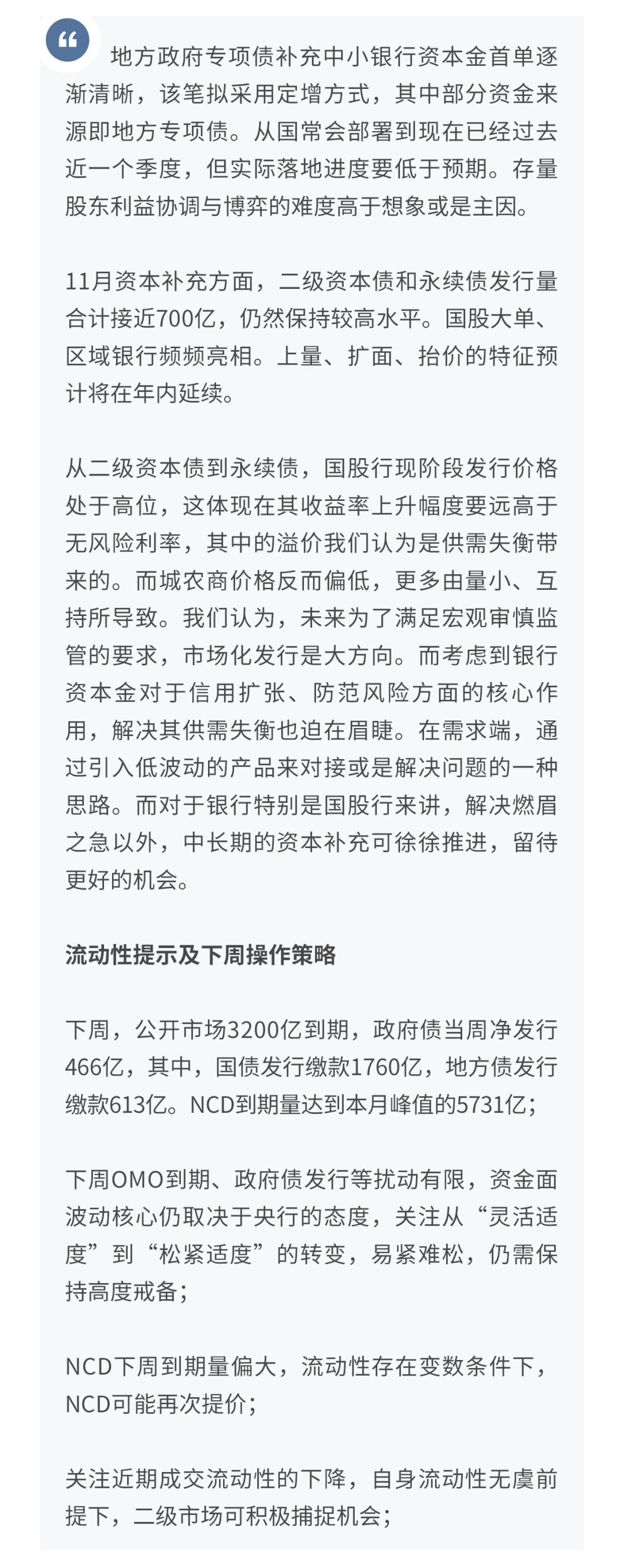 【策略】【策略研究】司库策略谈第172期:2020年10月银行资本补充回顾
