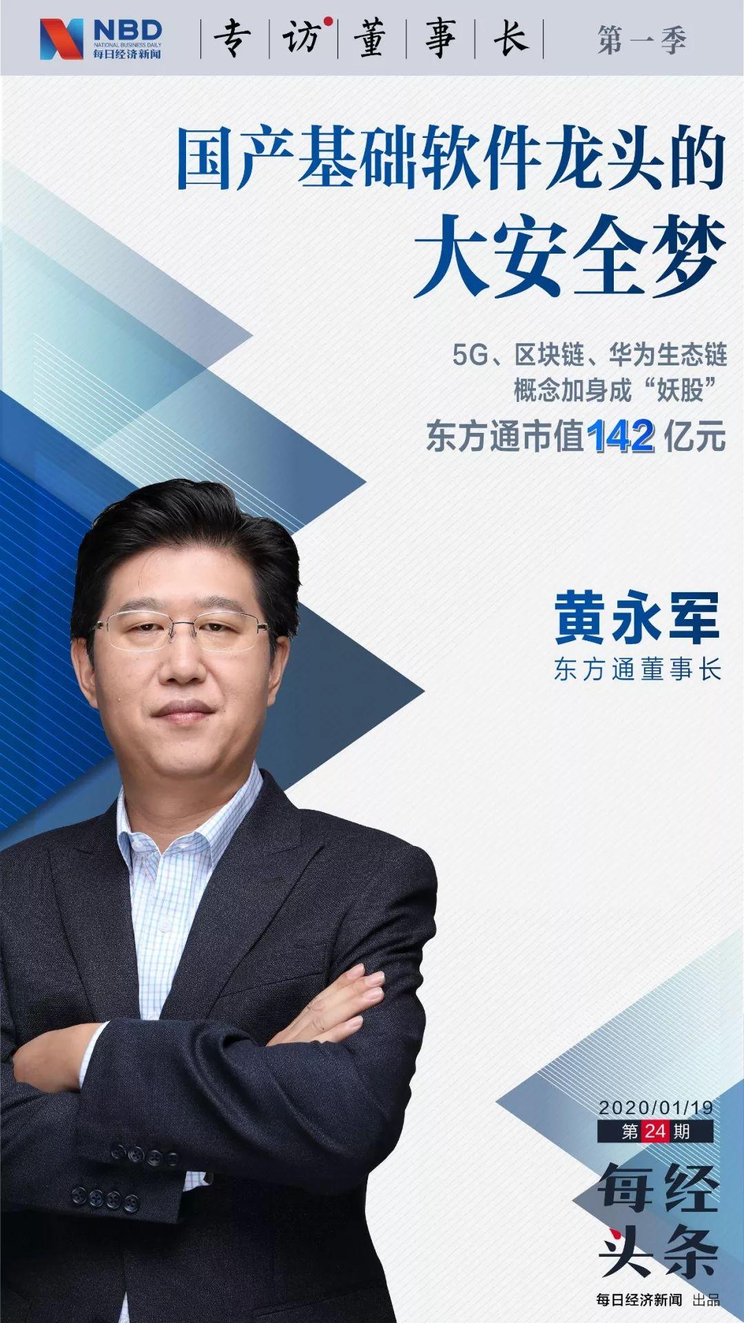 华为+5G+区块链概念炼成妖股?东方通黄永军:没炒概念
