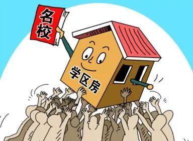 """重磅!广西这个市发文:房产销售不得与""""学区房""""挂钩"""