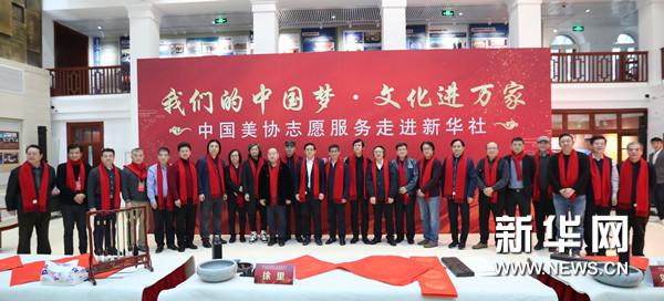 """""""我们的中国梦·文化进万家""""中国美协志愿服务走进新华社"""