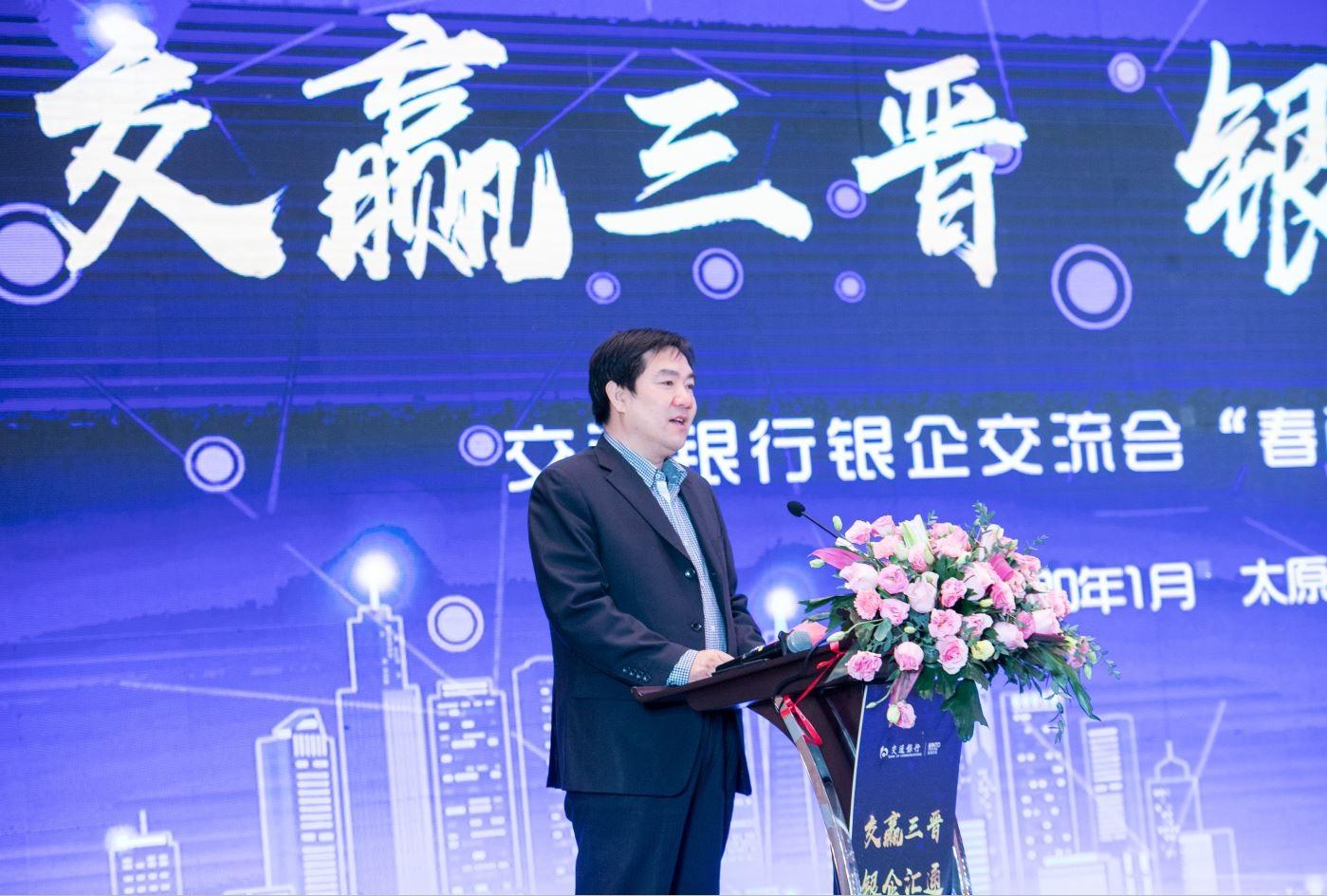 交赢三晋银企汇通——2020年交通银行首场银企交流会在太原成功举办