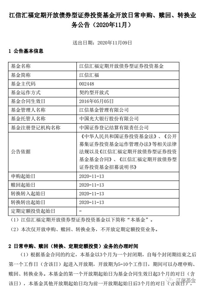 【基金公告】江信汇福11月13日-11月19日开放