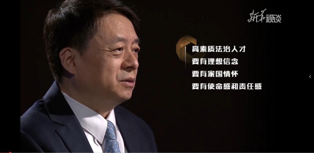新华视谈 | 马怀德谈依法行政与高素质法治人才培养图片