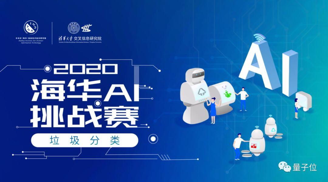 清华发起AI垃圾分类挑战赛,姚期智院士亲自颁奖,奖金总计30万