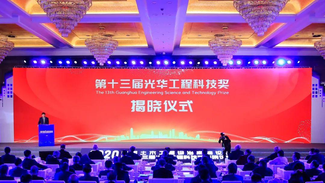 我校孙友宏教授荣获第十三届光华工程科技奖图片