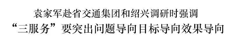 """袁家军:""""三服务""""要突出问题导向目标导向效果导向"""