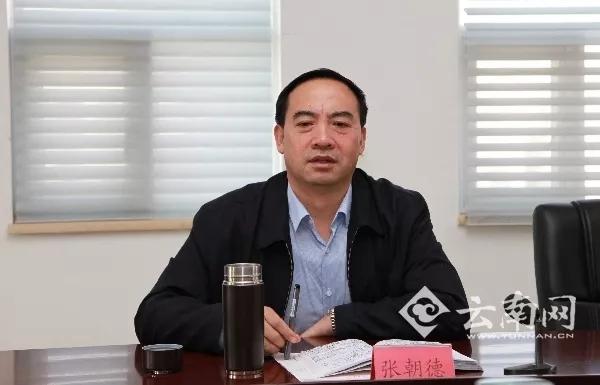 云南省委办公厅原主任张朝德被查 系秦光荣老下属图片