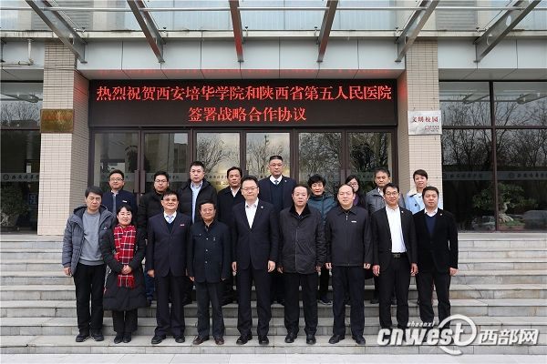 陕西省结核病防治院与培华学院牵手探索院校合作