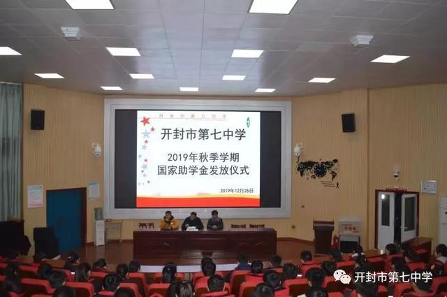 开封七中举行2019年秋季学期国家助学金发放仪式