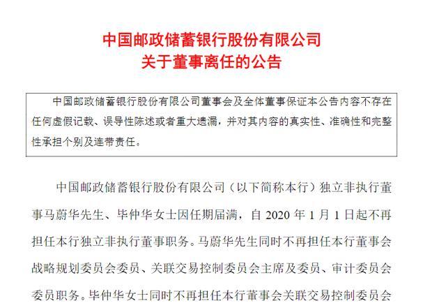 邮储银行:马蔚华、毕仲华不再担任本行独立非执行董事职务