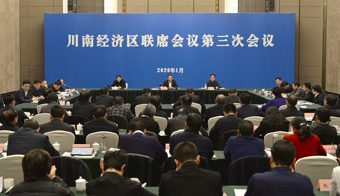 川南经济区联席会议第三次会议召开