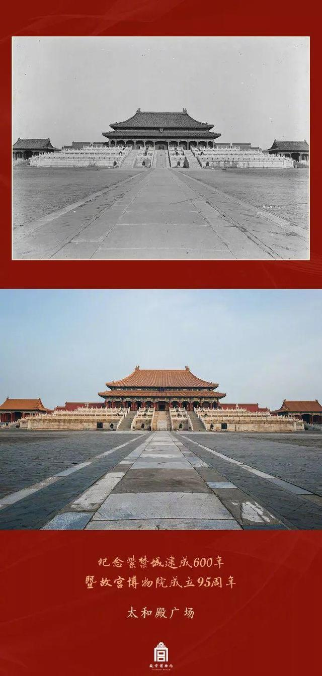 一眼跨越600年!紫禁城今昔对比照来了