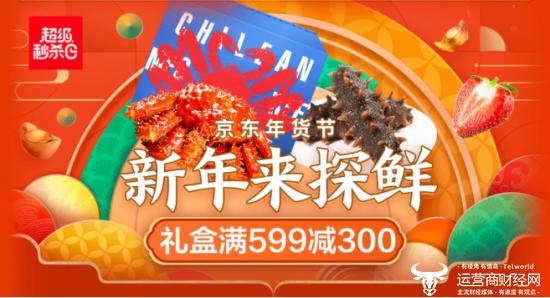 """京东7FRESH线上线下齐发力""""春节也送货""""玩转舌尖上的""""新鲜""""年货节"""