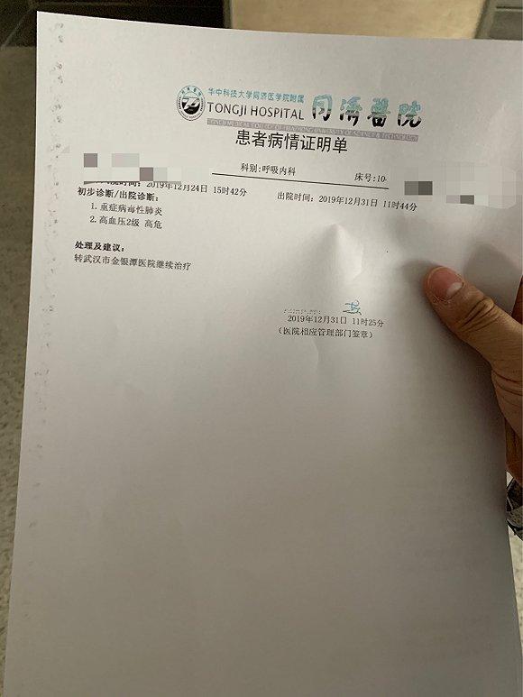 武汉肺炎患者:已退烧1周 传染性不强家属未被体检