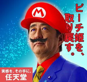 """网友制作的""""安倍马里奥""""形象(推特截图)"""
