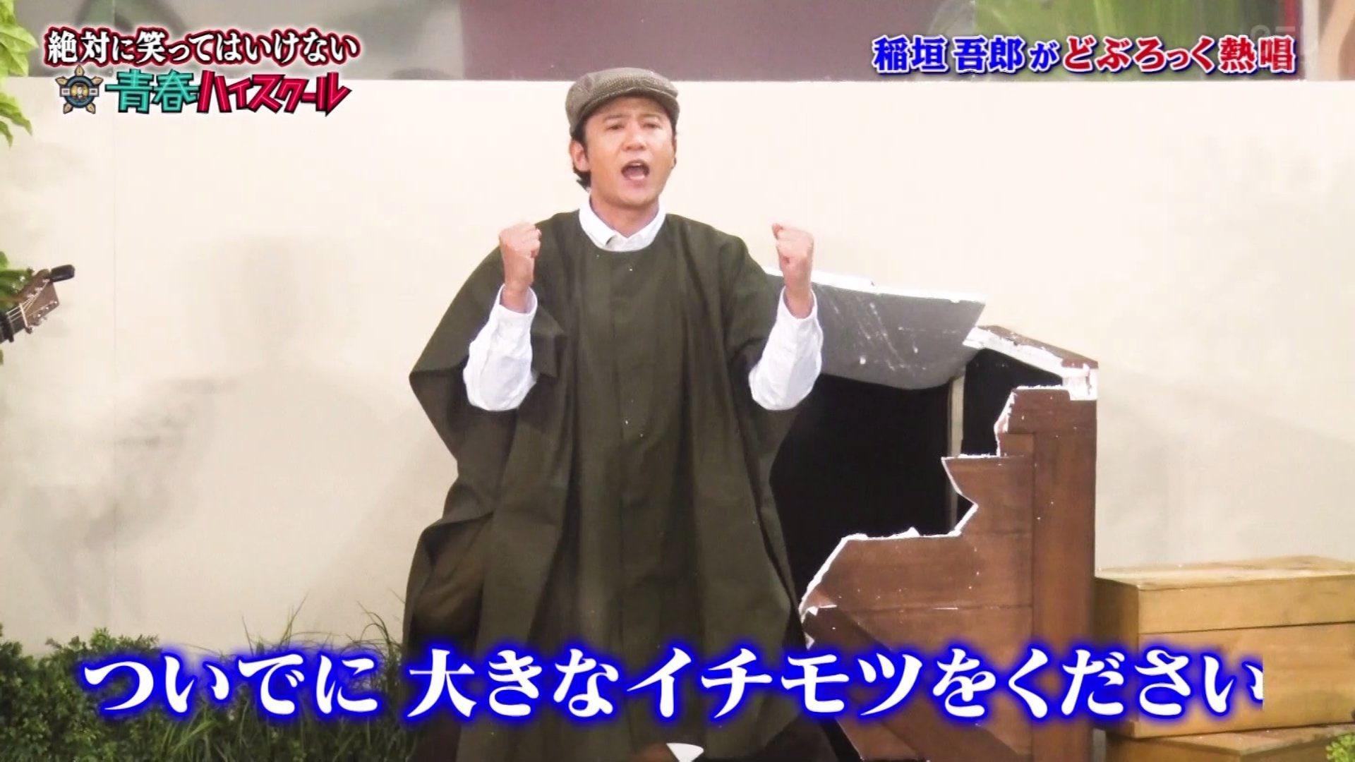 前SMAP成员稻垣吾郎出演红白同档综艺节目(日本电视台)