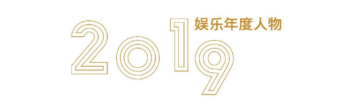 2019娱乐年度人物丨张若昀:日渐闲化,不信水逆