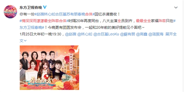 2020东方卫视春晚预告:《情深深雨濛濛》主演时隔20年重聚