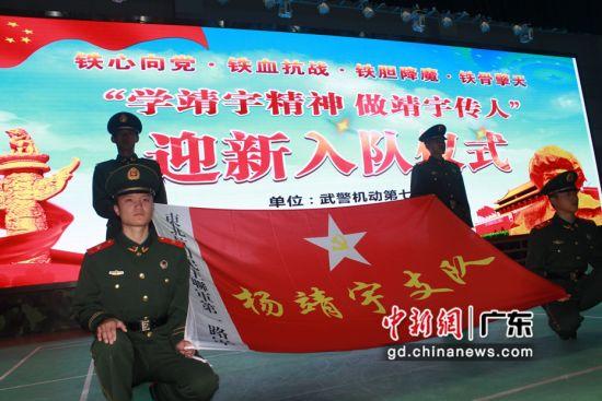 武警某部杨靖宇支队举办迎新入队仪式