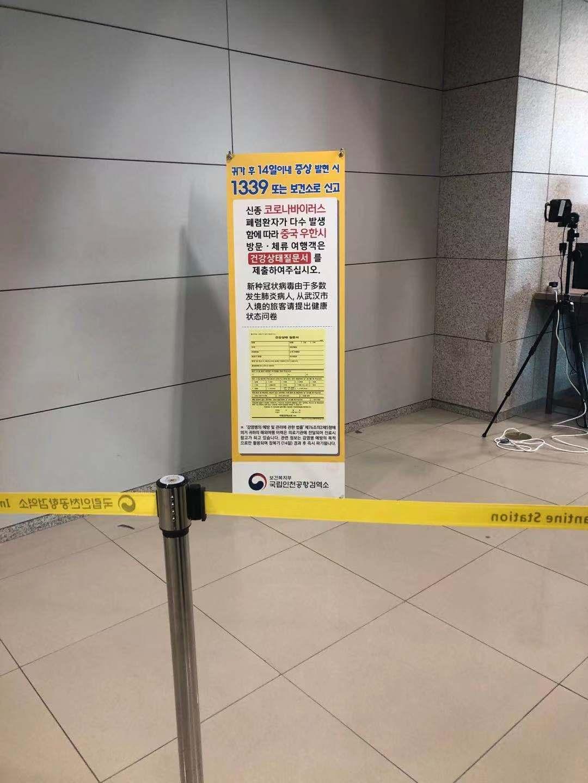 韩国仁川机场要求从武汉市入境的旅客填写健康状态问卷。受访者供图