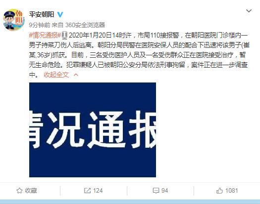 警方通报北京朝阳医院伤医事件: