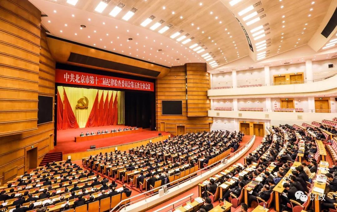 北京市纪委全会 蔡奇点了孙政才鲁炜等5个人的名