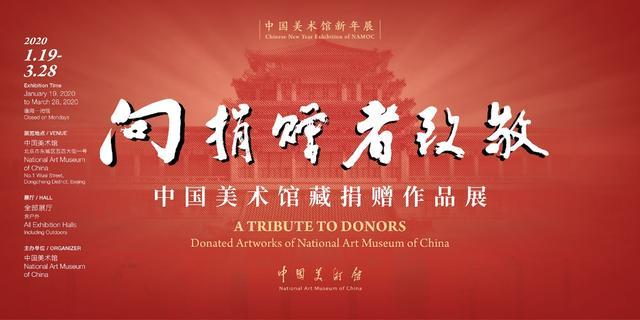 从苏轼到毕加索,中国美术馆850余件展品迎新春