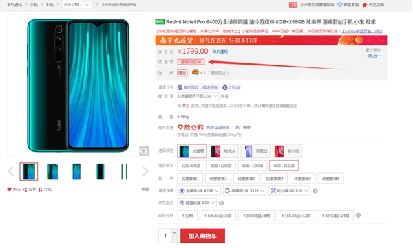 Redmi Note 8 Pro 8+256G版到手价1699元:支持NFC