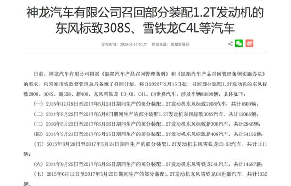 """2019年销量遭""""腰斩""""之际,神龙再召回近9万辆缺陷车"""