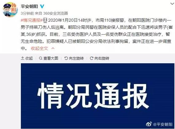 北京朝阳医院伤医事件4人受伤,犯罪嫌疑人已被刑拘