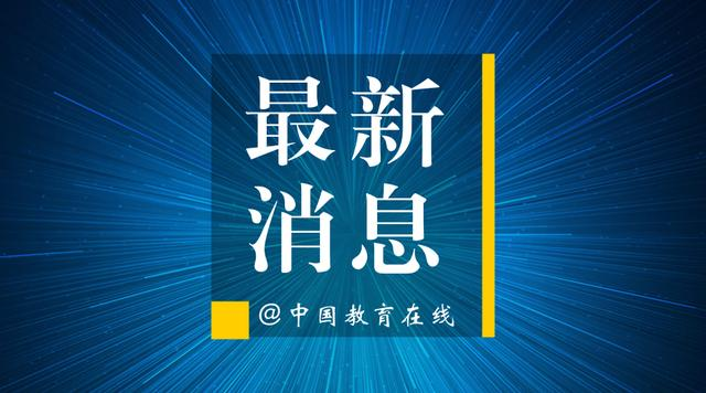 重磅!教育部发布《中等职业学校数学课程标准》等5门课程课标