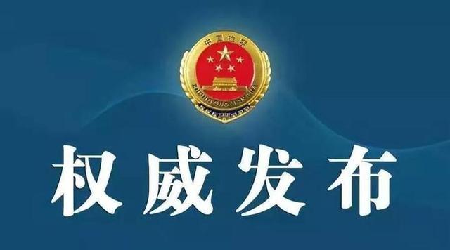 涉嫌私分国有资产,浙江省国际民间科技交流中心原主任张世丹被逮捕