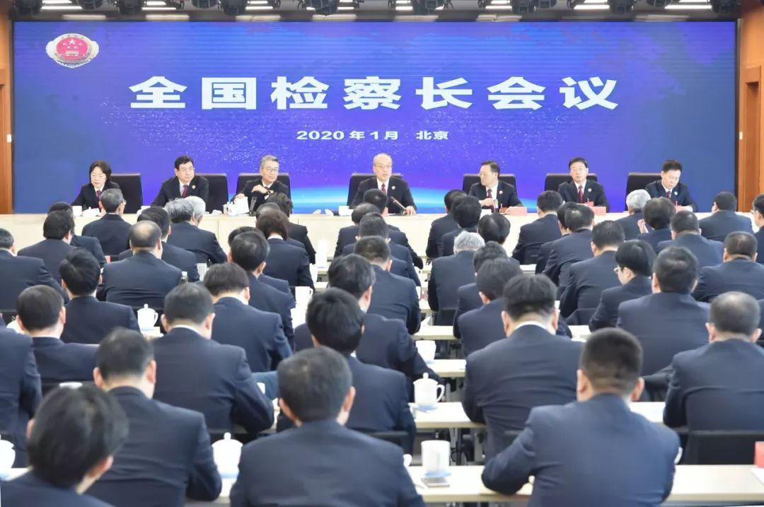 1月19日,全国检察长会议在京闭幕,最高人民检察院党组书记、检察长张军主持闭幕会并讲话。