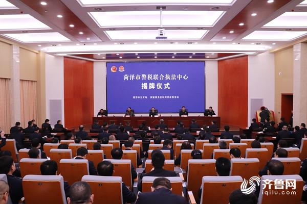 全省第一家!菏泽市警税联合执法中心揭牌成立