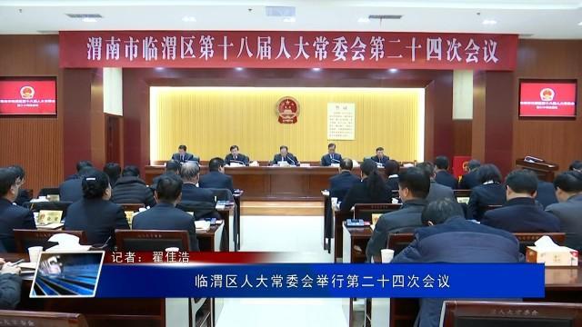 临渭区人大常委会举行第二十四次会议