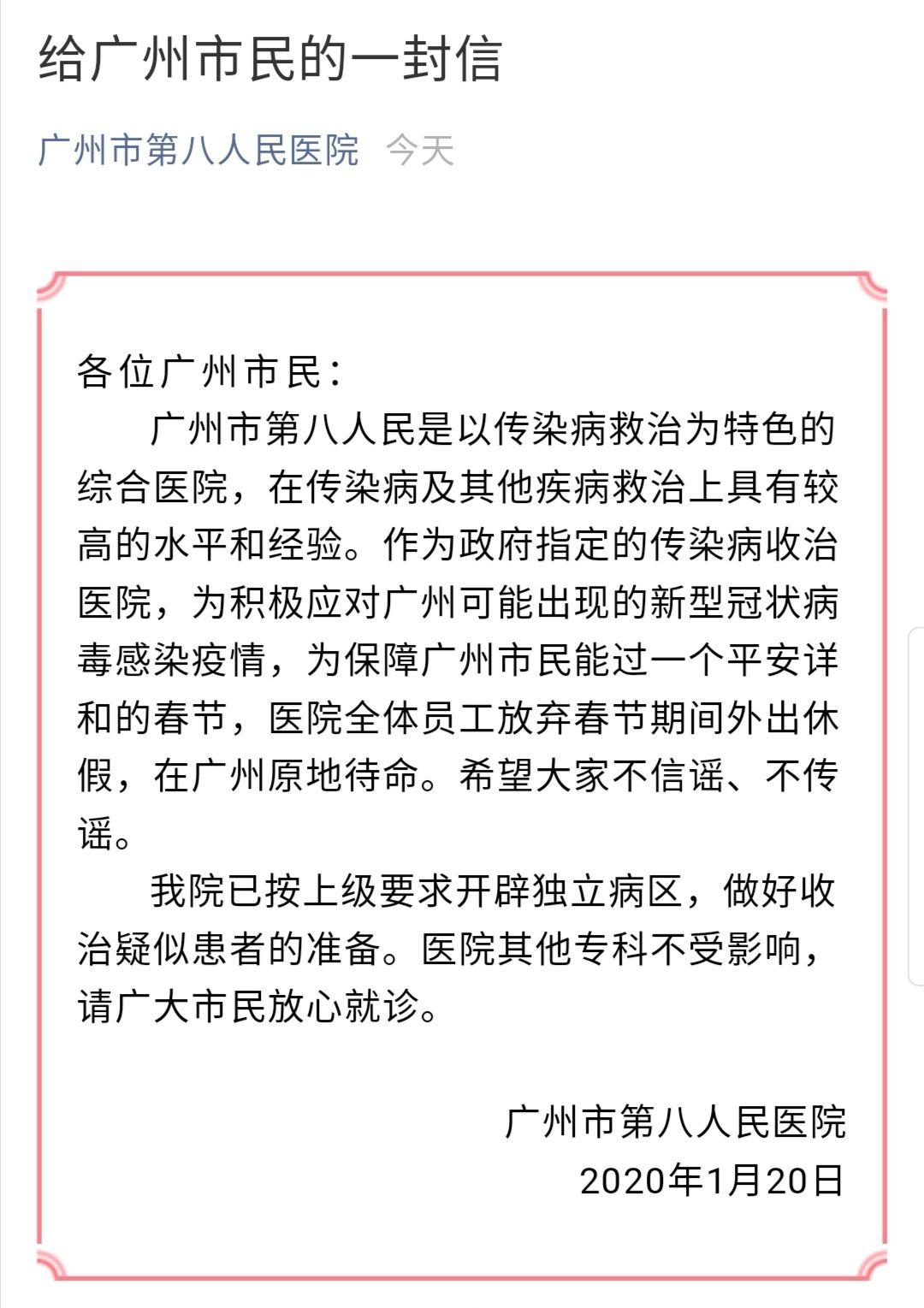 广州八院取消休假 做好收治新型肺炎疑似患者准备