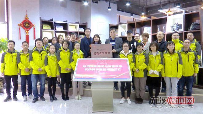 华侨大学新闻与传播学院实践教学基地落户