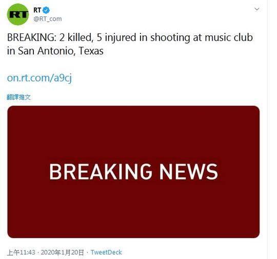 美国得州一音乐俱乐部发生枪击案 已造成2死5伤