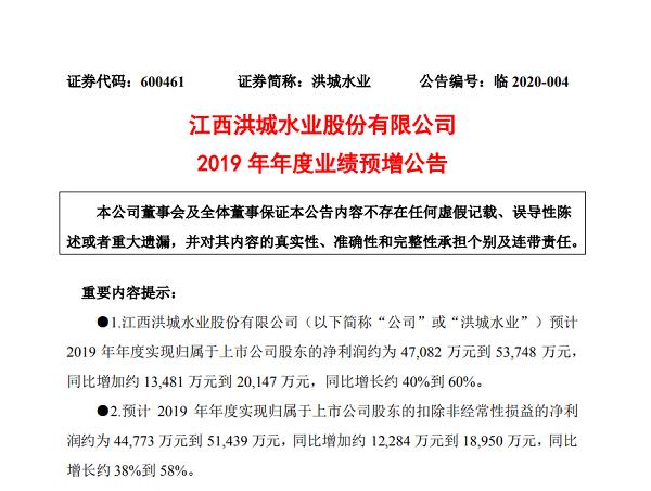 洪城水业2019年度预计净利润4.71亿元到5.37亿元