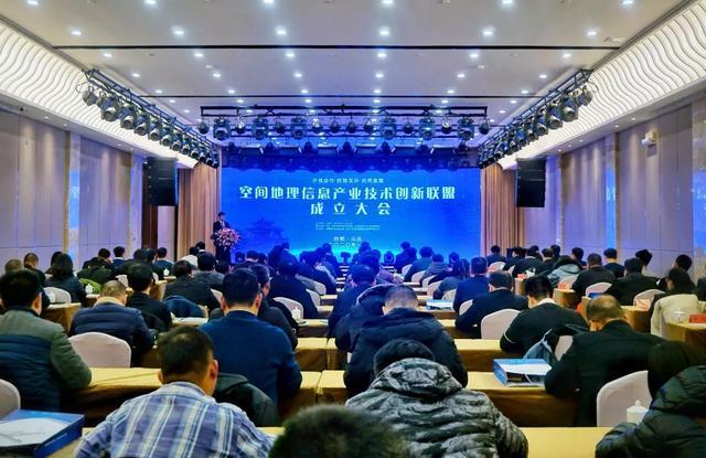 邯郸书丛台区主办的空间地理信息产业技术创新联盟成立大会成功召开