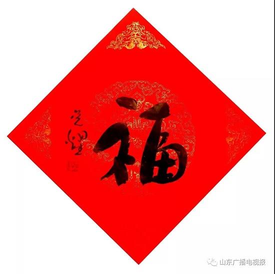 """缺""""敬业福""""吗?山东广播电视报联合山东文史书画研究会开展 """" 新春送福·扫福得福 """" 活动"""