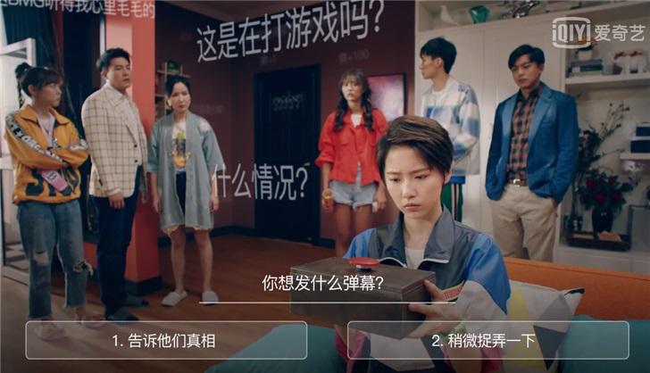 爱奇艺更新《爱情公寓5》互动剧情,观众自己选择剧情走向